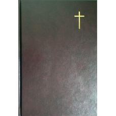 Учебная Библия с комментариями