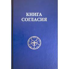 Книга согласия Лютеранское наследие
