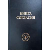 Книга согласия, 3 издание