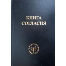 Книга согласия. Издание 3, 2018 г.