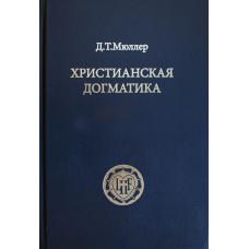 Христианская догматика (Д.Т.Мюллер)