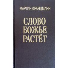 Слово Божье растет (М. Францманн) в формате PDF