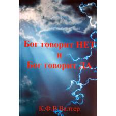 """Бог говорит """"нет"""" и Бог говорит """"да"""" (К.Ф.В. Валтер в сокращении Пипера)"""