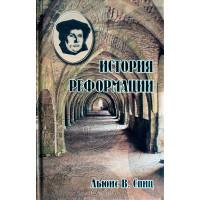 История Реформации (Льюис Спиц)