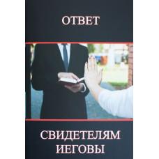 Ответ свидетелям Иеговы (Герберт Керн)