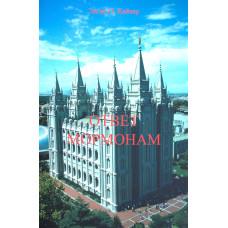 Ответ мормонам (Эдгар. П. Кайзер)