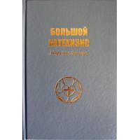 Большой катехизис Лютера в формате PDF