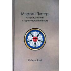 Мартин Лютер: пророк, учитель и героическая личность (Роберт Колб) PDF