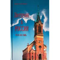 Лютеране в России (Ольга Курило)