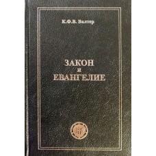 Закон и Евангелие (К.Ф.В. Валтер)