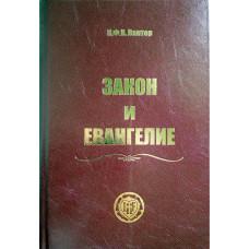 Закон и Евангелие (К.Ф.В. Валтер), второе исправленное издание