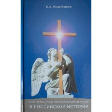 Евагелическо-Лютеранская церковь в Российской истории (XVI-XX вв.) (Ольга Лиценбергер)