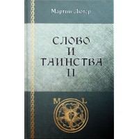 Труды Мартина Лютера, т. 36 в формате PDF