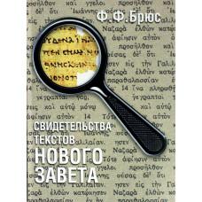 Свидетельства текстов Нового Завета (Ф.Ф. Брюс).