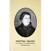 Мартин Лютер (Берта Порозовская)