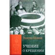 Учение о Крещении (Эдмунд Шлинк)