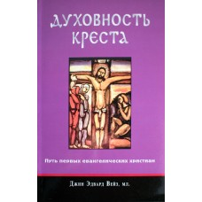 Духовность Креста (Джин Эдвард Вейз мл.)