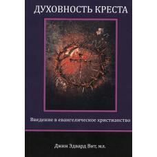 Духовность Креста (Джин Эдвард Вит, мл.)