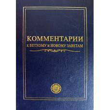 Комментарии к Ветхому и Новому Заветам