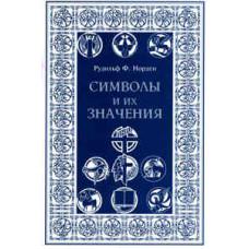 Символы и их значение (Рудольф Ф. Норден)