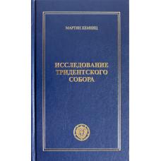 Исследование Тридентского собора в формате PFD