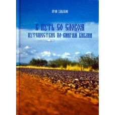 В путь со Словом. Путешествие по книгам Библии (Эгон Ульссон)